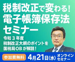 税制改正で変わる!電子帳簿保存法セミナー