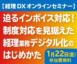 経理DXオンラインセミナー