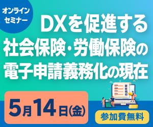 DXを促進する社会保険・労働保険の電子申請義務化の現在