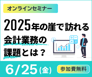 【インフォマート協賛】ソリューションセミナー