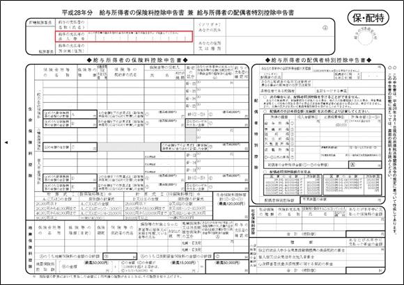 給与所得の保険料控除申告書 兼 配偶者特別控除申告書 出力様式イメージ