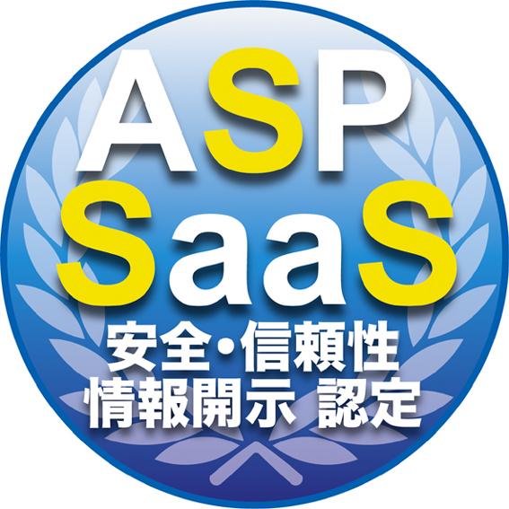 ASP・SaaSの安全・信頼性に係る情報開示認定ロゴ